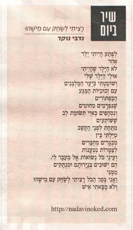 שיר מאת נדבי נוקד בעיתון ידיעות אחרונות
